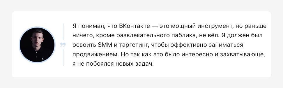 Кафе «Хлеб и пицца»: как ВКонтакте стал главной площадкой для бизнеса, изображение №4