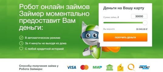 роль кредита в современной экономике россии
