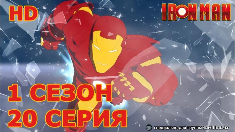 Железный Человек Приключения в Броне 1 Сезон 20 Серия Мир в Огне