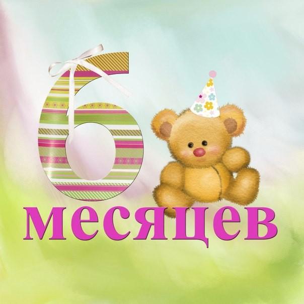 возможности декоративная поздравления с днем рождения внученьку с 6 месяцами начале