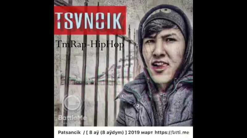 Patsanchik 8 ayda 8 aydym TmRap HipHop