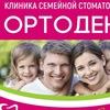 """Сеть Клиник семейной стоматологии """"ОРТОДЕНТ"""""""