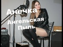 Анечка Ангельская Пыль Ария кавер (Official video)