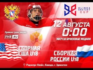 Кубок Глинки / Гретцки 2018 США U18 - Россия U18