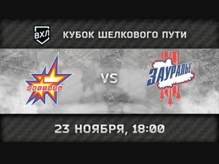 Ижсталь Ижевск - Зауралье Курган, 18:00