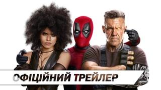 Дедпул 2   Офіційний український трейлер #2   HD