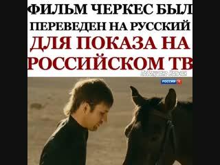 Фильм `Черкес` перевели на русский язык для показа по ТВ 👍👍👍