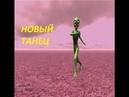 НОВАЯ ВЕРСИЯ Инопланетянин танцует Танцующий зелёный человечек