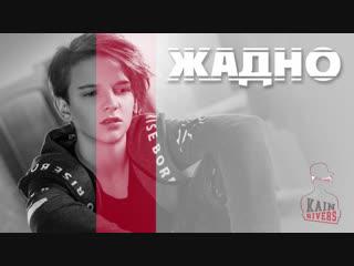 Kain Rivers - Жадно (Prod. PALAGIN), Премьера клипа, 2018 | 12+