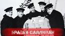Khimki Quiz, 21.12.18. Вопрос № 173. Одновременная смерть пятерых ИХ 13 ноября 1942 года привела к введению новой директивы министерства обороны США, которая легла в основу фильма Спасти рядового Райана.
