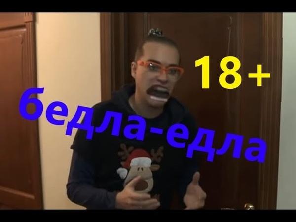 Гоген Солнцев и БАБКА Катя БЕДЛА-ЕДЛА