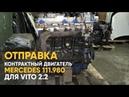 Контрактный двигатель на Мерседес Вито М111.980 - отправка