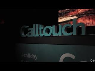 Приглашение на Callday 2019 от Алексея Авдеева