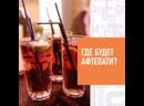 Афтепати в кафе YOLO