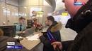 Вести в 20:00 • Приставы в праздничные дни помогут оплатить задолженность в московских аэропортах