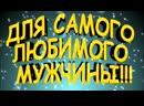 ЛЮБИМОМУ МУЖЧИНЕ 240 X 426 .mp4