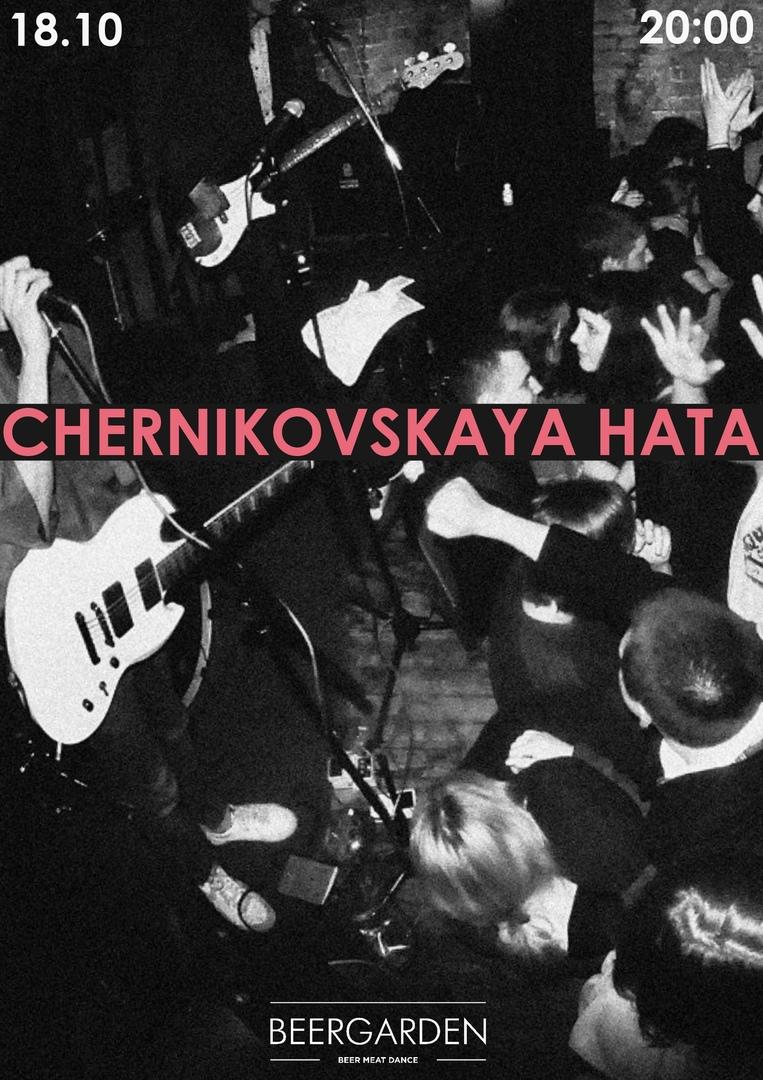 Афиша Уфа 18.10 / CHERNIKOVSKAYA HATA / Уфа