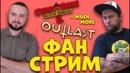 Фан Стрим Chip Dale 2 NES Outlast PS4 Специальный гость Деньчик