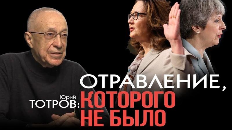 Полковник СВР в отставке Юрий Тотров о неслучайных совпадениях в деле Скрипалей