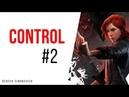 Control Прохождение 2