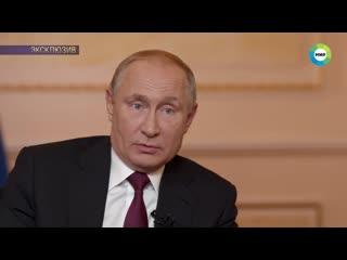 Путин рассказал о деградации отношений между Россией и США. ЭКСКЛЮЗИВ