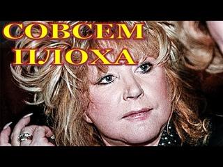 «Совсем плоха»: Пугачева проигнорировала пoxoроны Децла из за резкого ухудшения здоровья!