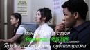 Нэнси Дрю 1 сезон - Промо с русскими субтитрами (Сериал от CW 2019) Nancy Drew Season 1 Promo