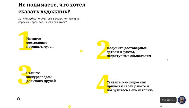 100+ заявок в день на лекции по искусству в Питере. Кейс, изображение №15
