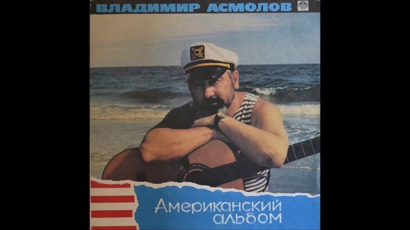 Владимир Асмолов - Американский альбом (Russian Disc – R60 00471) - 1991