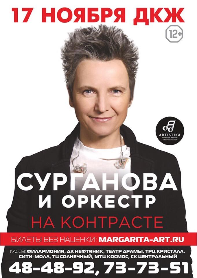 """Афиша Тюмень """"Сурганова и оркестр"""" Тюмень 17 ноября 2019"""