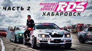 2* Дрифт на Дальнем Востоке | RDS Хабаровск