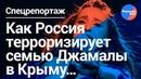 Интересно как живут родители певицы Джамалы в Крыму