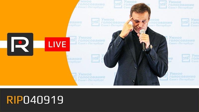 Бестолковое «Умное голосование» - подарок для Кремля • Revolver ITV