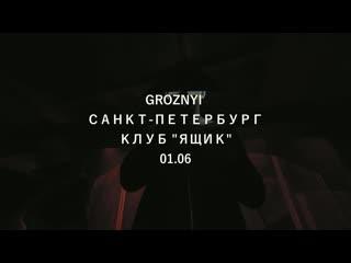 """GROZNYI в клубе """"Ящик"""" 1 июня!  Презентация нового альбома """"Масдар"""" в Санкт-Петербурге!  GROZNYI"""