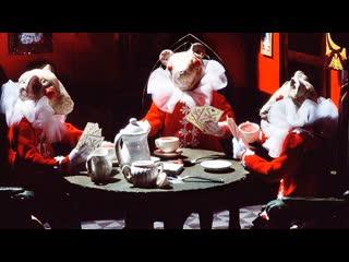 Кровавый чай и красная ниточка (2006, Венгрия) Кристиан Седжавски (сюрреалистическая анимационная сказка)