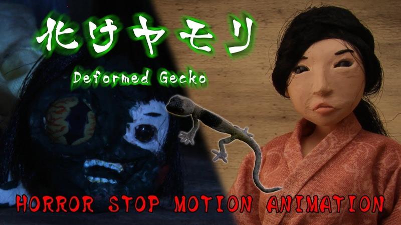 Warning Trypophobia【自主制作アニメ】コマ撮りホラー 化けヤモリ(1/5) / Horror Stop Motion Animation
