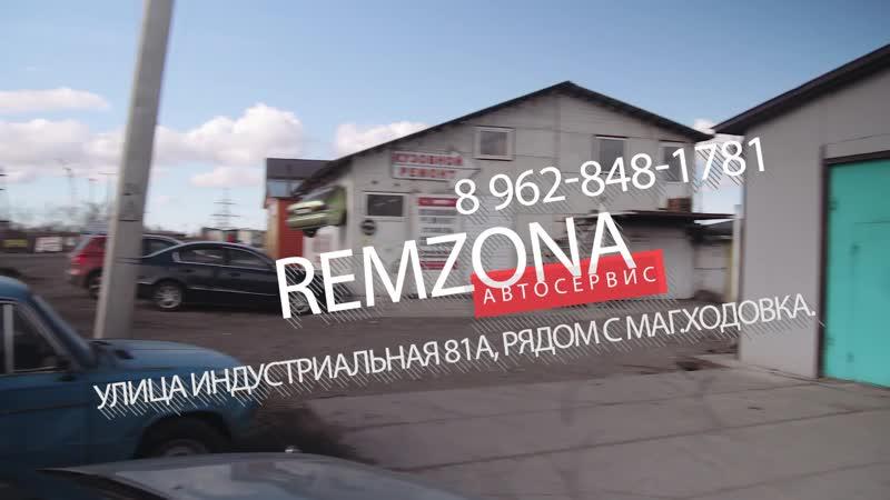 RemZona Автосервис