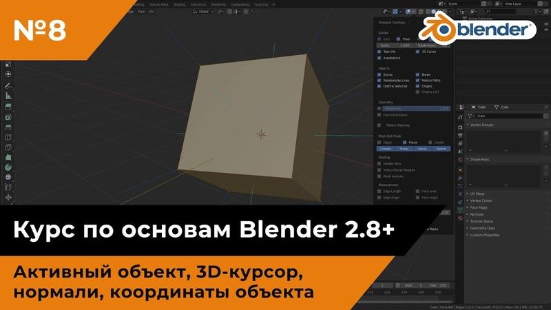 Активный объект, 3D-курсор, нормали, координаты объекта