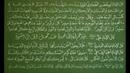 15 08 Толкование Къур`ана по книгам ученых Ислама Коба Батуми
