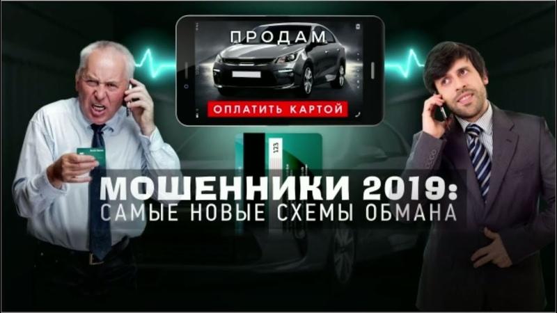 Мошенники 2019: самые новые схемы обмана. Документальный спецпроект 13.09.19 .