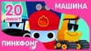 Полицейская машина и 17 песни Песни про Машины Сборник Пинкфонг Песни для Детей