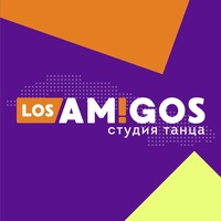 Логотип Los Amigos / Танцы в Екатеринбурге