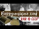 Рецепт бородинского хлеба как в СССР Вкус детства Как поставить опару сделать заварку и тесто