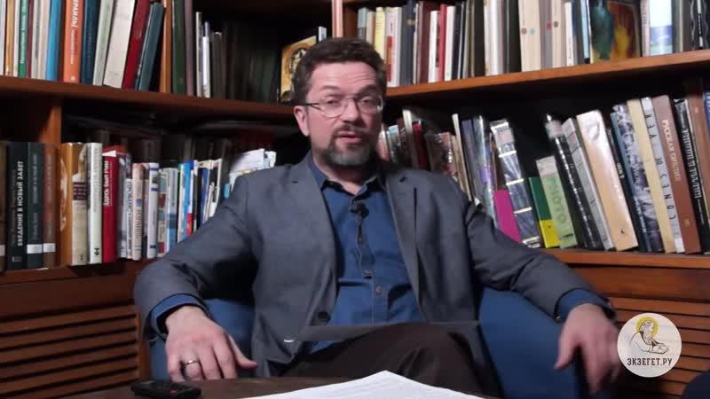 1-ое Послание к Коринфянам. Глава 2. Профессор Андрей Десницкий. Библейские порт