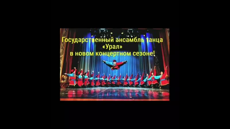 Государственный ансамбль танца «Урал» в новом концертном сезоне!