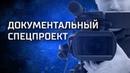 Смертельный номер. Выпуск 53 (05.10.2018). Документальный спецпроект.