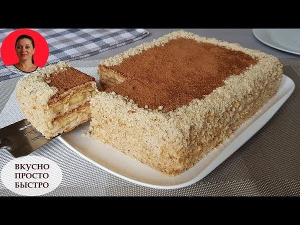БЕЗ ДУХОВКИ Нереально просто и вкусно ✧ Банановый торт с ореховым кремом