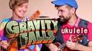 GRAVITY FALLS ukulele ГРАВИТИ ФОЛЗ на укулеле