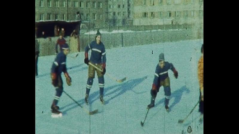 Дворовая игра в хоккей в СССР 1977 г оцифровка с киноплёнки 8 мм