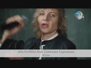 Monoлиза feat. светлана сурганова жуть